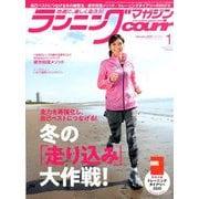 ランニングマガジン courir (クリール) 2020年 01月号 [雑誌]