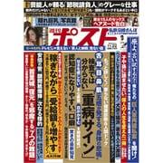週刊ポスト 2019年 11/22号 [雑誌]