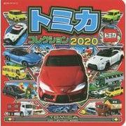 トミカコレクション〈2020〉(超ひみつゲット!〈110〉) [絵本]