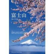 富士山 [単行本]