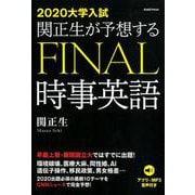 関正生が予想するFINAL時事英語 2020大学入試 [単行本]