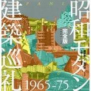 昭和モダン建築巡礼 完全版 1965-75 [単行本]