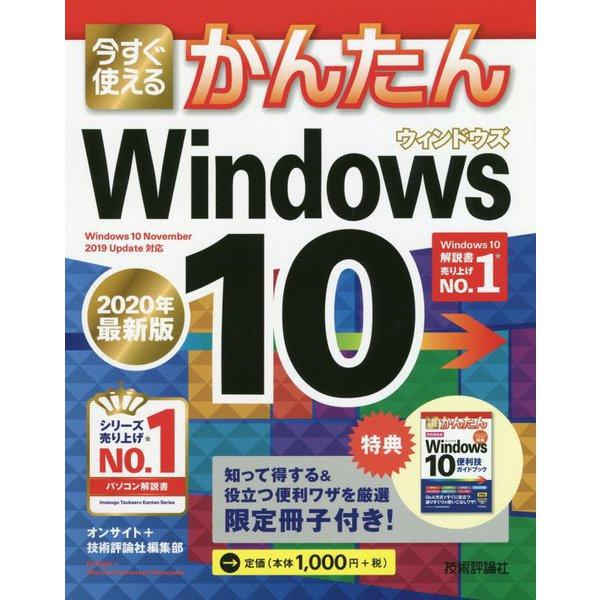 今すぐ使えるかんたんWindows10〈2020年最新版〉(今すぐ使えるかんたんシリーズ) [単行本]