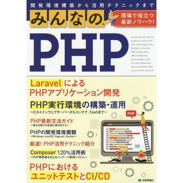 みんなのPHP 現場で役立つ最新ノウハウ! [単行本]