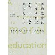 """道徳教育はこうすれば""""もっと""""おもしろい―未来を拓く教育学と心理学のコラボレーション [単行本]"""