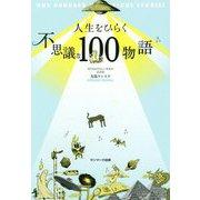 人生をひらく不思議な100物語 [単行本]