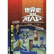 世界史 on MAP [単行本]