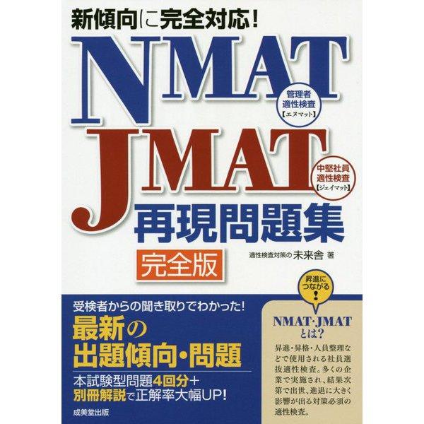 新傾向に完全対応!NMAT・JMAT再現問題集 完全版 [単行本]