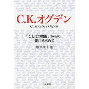 C.K.オグデン―「ことばの魔術」からの出口を求めて [単行本]
