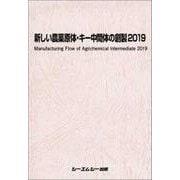 新しい農薬原体・キー中間体の創製 2019(ファインケミカルシリーズ) [単行本]