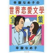 辛酸なめ子の世界恋愛文学全集(祥伝社文庫) [文庫]