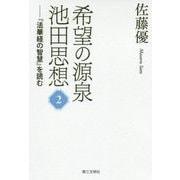 希望の源泉・池田思想〈2〉『法華経の智慧』を読む [単行本]