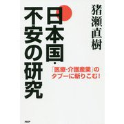 日本国・不安の研究―「医療・介護産業」のタブーに斬りこむ! [単行本]