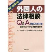 外国人の法律相談Q&A―法的ポイントから実務対応まで 第四次改訂版 [単行本]