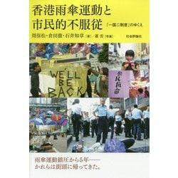 香港雨傘運動と市民的不服従-「一国二制度」のゆくえ [単行本]
