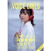 B.L.T.VOICE GIRLS Vol.40 [ムックその他]