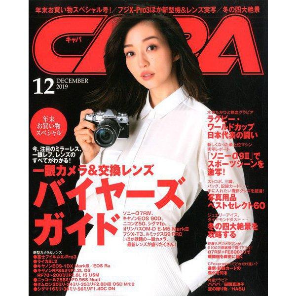 CAPA (キャパ) 2019年 12月号 [雑誌]