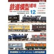 鉄道模型趣味 2019年 12月号 [雑誌]