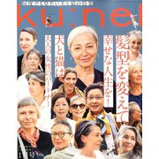 ku:nel (クウネル) 2020年 01月号 [雑誌]