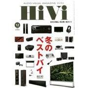 HiVi (ハイヴィ) 2019年 12月号 [雑誌]
