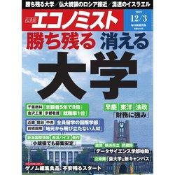 週刊 エコノミスト 2019年 12/3号 [雑誌]