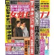 週刊 女性セブン 2019年 11/28号 [雑誌]