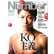 Sports Graphic Number (スポーツ・グラフィック ナンバー) 2019年 11/28号 [雑誌]