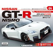 NISSAN GT-R NISMO(ニスモ) 2019年 12/3号 (64) [雑誌]