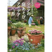 キヨミさんのシニアの庭あそびアイデア―無理しないでとことん愉しむ! [単行本]