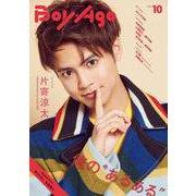 BoyAge-ボヤージュ- vol.10(カドカワエンタメムック) [ムックその他]