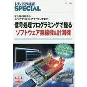 TRSP No.146信号処理プログラミングで操るソフトウェア無線機&計測機-オシロ/SGからスペアナ/ネットアナ/ラジオまで(トランジスタ技術SPECIAL) [単行本]