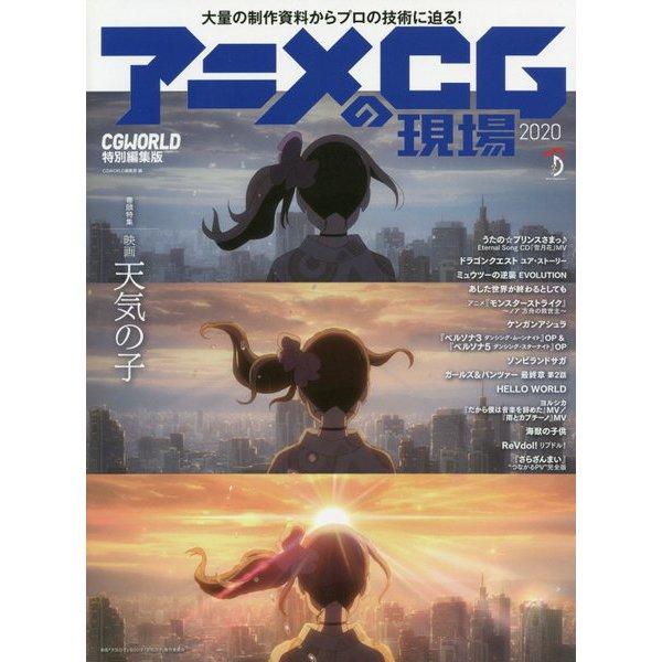 アニメのCG現場〈2020〉 [単行本]