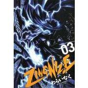 ZINGNIZE 3(リュウコミックス) [コミック]