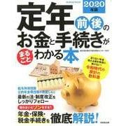 定年前後のお金と手続きがまるごとわかる本 2020年版(SEIBIDO MOOK) [ムックその他]