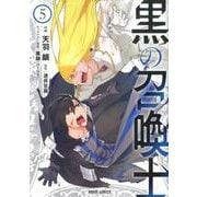 黒の召喚士 5(ガルドコミックス) [コミック]