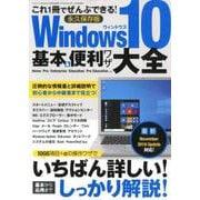 Windows10基本&便利ワザ大全 永久保存版-これ1冊でぜんぶできる!(三才ムック) [ムックその他]
