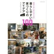 暮らしやすい家づくりのアイデア100 2020 [ムックその他]