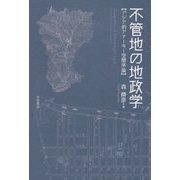 不管地の地政学―アジア的アナーキー空間序論 [単行本]