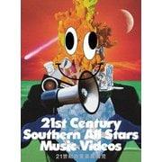 21世紀の音楽異端児 (21st Century Southern All Stars Music Videos)