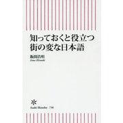 知っておくと役立つ街の変な日本語(朝日新書) [新書]