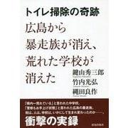 トイレ掃除の奇跡―広島から暴走族が消え、荒れた学校が消えた [単行本]