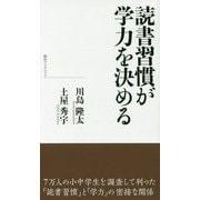 読書習慣が学力を決める(致知ブックレット) [単行本]
