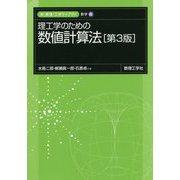 理工学のための数値計算法 第3版 (新・数理 工学ライブラリ 数学〈6〉) [全集叢書]