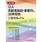 Q&A 高齢者施設・事業所の法律相談―介護現場の77問 改訂版 [単行本]