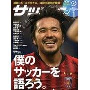 サッカーマガジン 2020年 01月号 [雑誌]