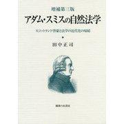 アダム・スミスの自然法学<増補第三版>-スコットランド啓蒙と法学の近代化の帰結 増補第三版 [単行本]