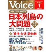 Voice (ボイス) 2020年 01月号 [雑誌]