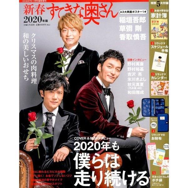 新春すてきな奥さん 2020年版 2020年 01月号 [雑誌]