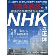 週刊 東洋経済 2019年 11/23号 [雑誌]