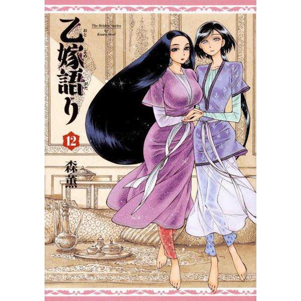 乙嫁語り 12(HARTA COMIX) [コミック]